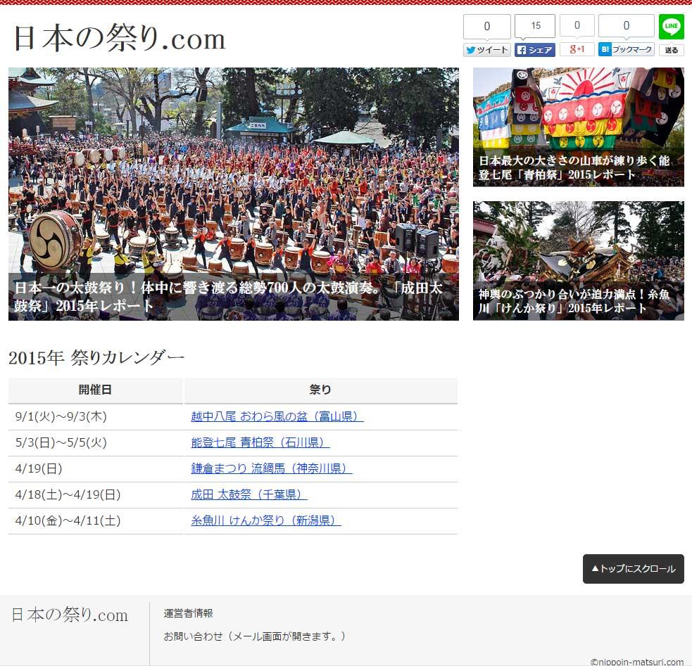 日本の祭りcom