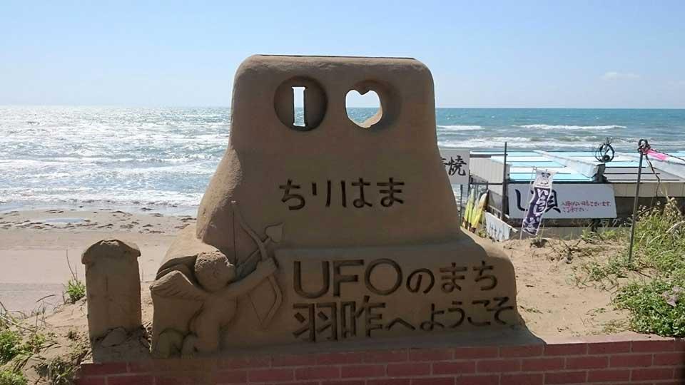 ILove千里浜