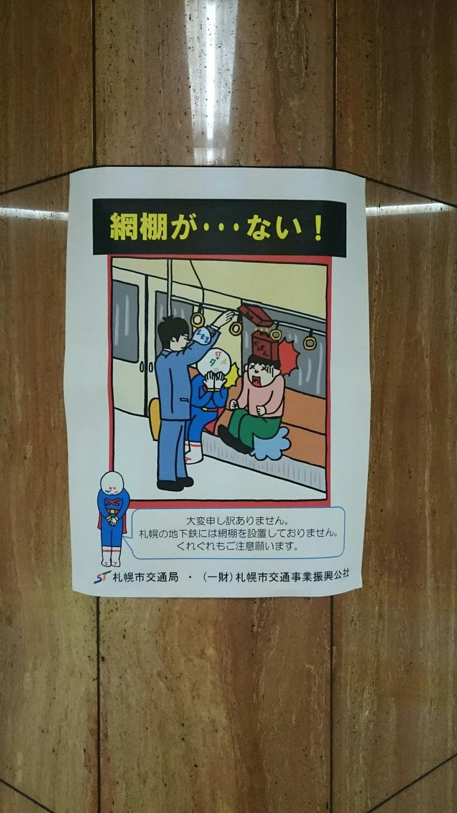 札幌の地下鉄おもろい