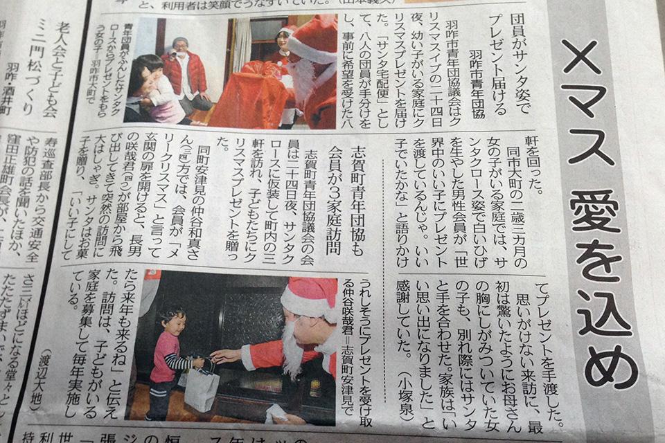 中日新聞「クリスマスサンタ」