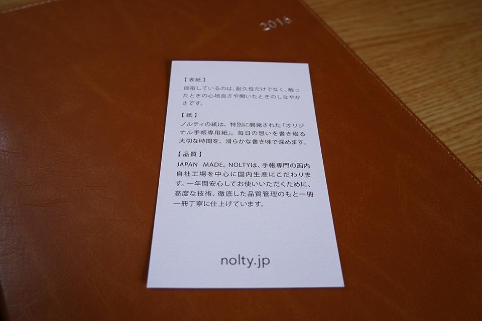 NOLTYエクリA5-1キャメル(こだわり)